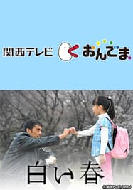 白い春【関西テレビおんでま】