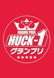 HUCK-1グランプリ