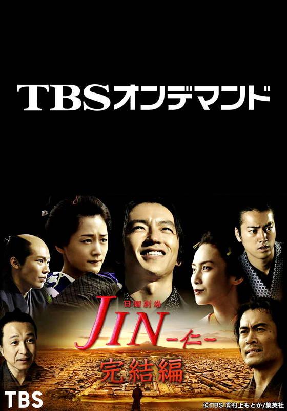 JIN-仁-完結編【TBSオンデマンド】