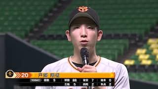 2021/5/30 ソフトバンク VS 巨人[巨人:戸郷翔征]