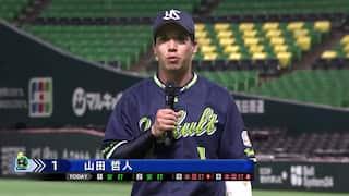 2021/6/12 ソフトバンク VS ヤクルト[ヤクルト:山田哲人]