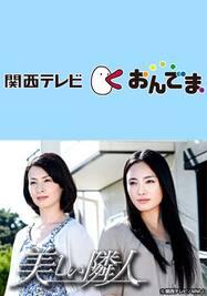 美しい隣人【関西テレビおんでま】