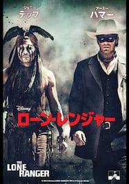 ローン・レンジャー