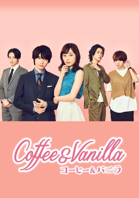 コーヒー&バニラ【MBS】