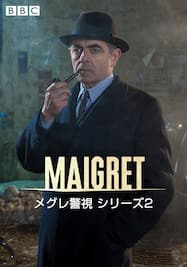 メグレ警視 シーズン2