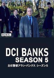 主任警部アラン・バンクス シーズン5