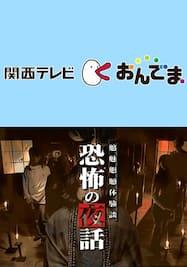 魑魅魍魎体験談 恐怖の夜話【関西テレビおんでま】