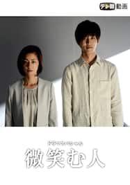 ドラマSP 微笑む人【テレ朝動画】(2020年3月1日放送)