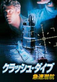 クラッシュ・ダイブ/急速潜航