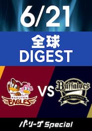 2021/6/21 楽天 VS オリックス