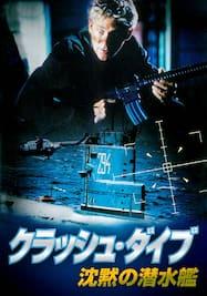 クラッシュ・ダイブ II/沈黙の潜水艦
