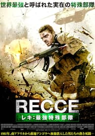 レキ RECCE:最強特殊部隊
