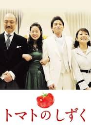 トマトのしずく