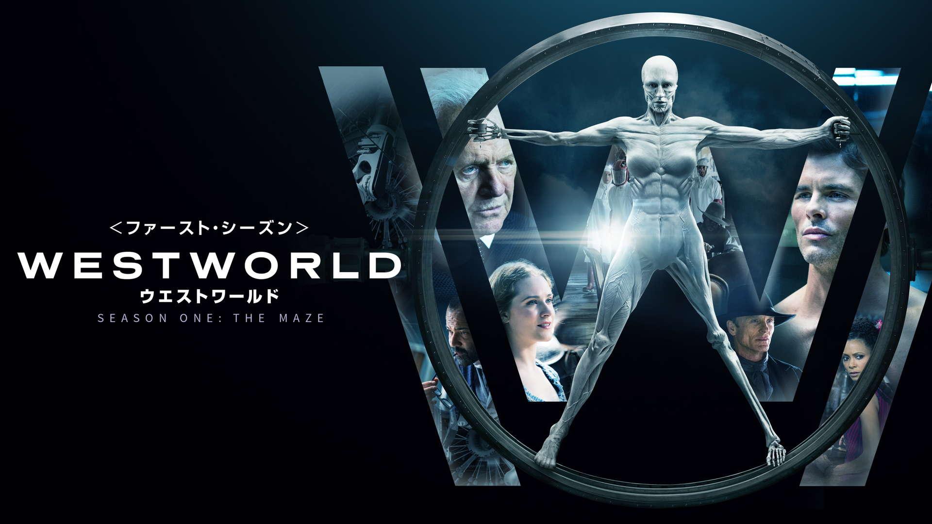 /special/westworld/