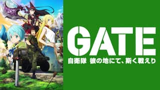 GATE(ゲート) 自衛隊 彼の地にて、斯く戦えり