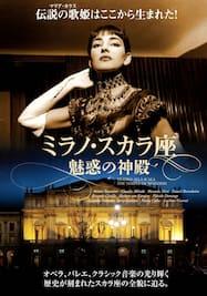 ミラノ・スカラ座 魅惑の神殿