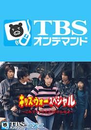 キッズ・ウォースペシャル~これでファイナル!ざけんなよ~【TBSオンデマンド】