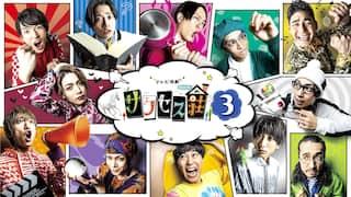 テレビ演劇 サクセス荘3【テレ東OD】