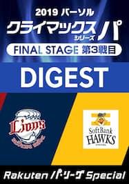2019/10/11 西武 VS ソフトバンク
