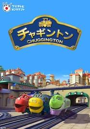 チャギントン(シーズン2)【FOD】