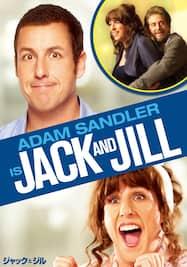 ジャックとジル JACK TO JILL