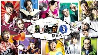 テレビ演劇 サクセス荘3《反省会》【テレ東OD】