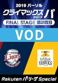 2019/10/10 18:00 西武 VS ソフトバンク