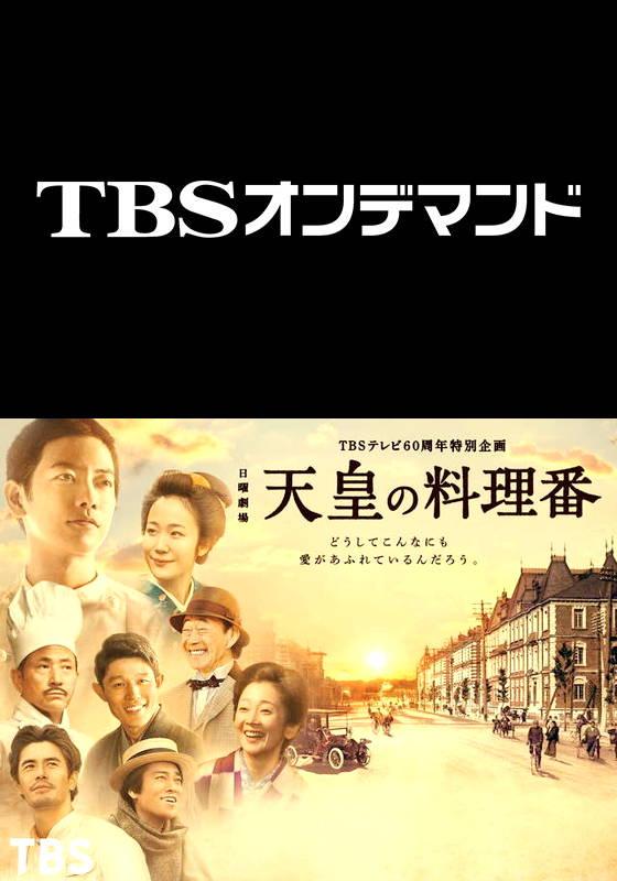 天皇の料理番【TBSオンデマンド】