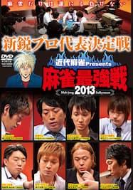 麻雀最強戦2013 新鋭プロ代表決定戦
