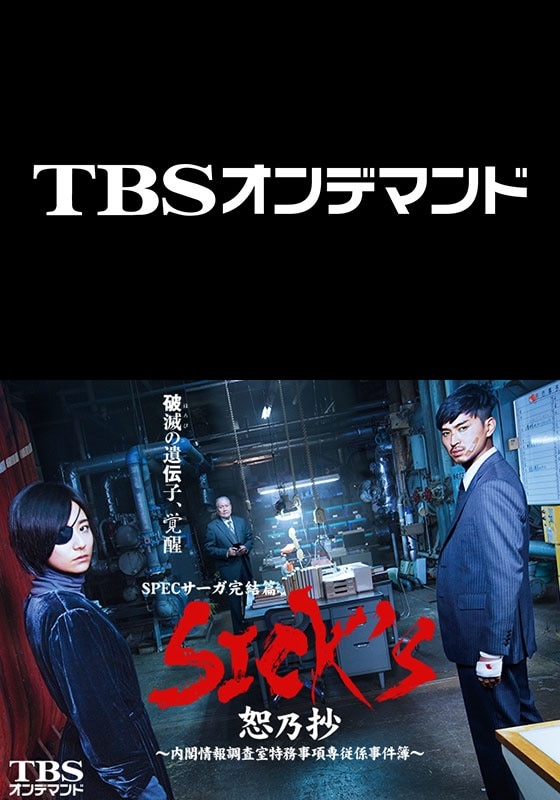 SPECサーガ完結篇『SICK'S 恕乃抄』~内閣情報調査室特務事項専従係事件簿~【TBSオンデマンド】