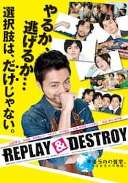 REPLAY&DESTROY