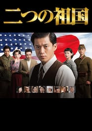 ドラマスペシャル「二つの祖国」【テレ東OD】