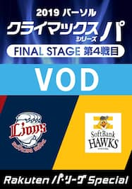 2019/10/13 14:00 西武 VS ソフトバンク