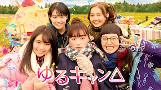 ゆるキャン△【テレ東OD】