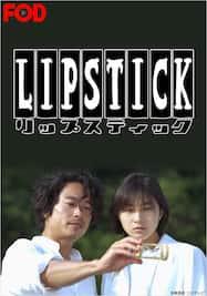 リップスティック【FOD】