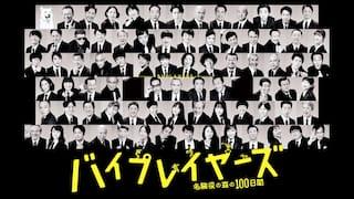 バイプレイヤーズ~名脇役の森の100日間~【テレ東OD】