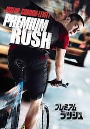 プレミアム・ラッシュ
