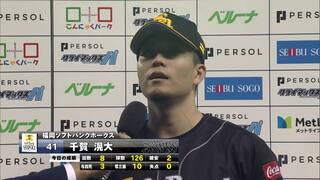 2019/10/11 西武 VS ソフトバンク[ソフトバンク:千賀滉大]