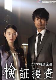 ドラマ特別企画『検証捜査』【テレ東OD】