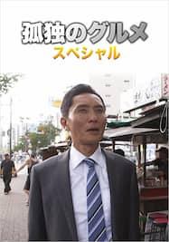 孤独のグルメ SP【テレ東OD】