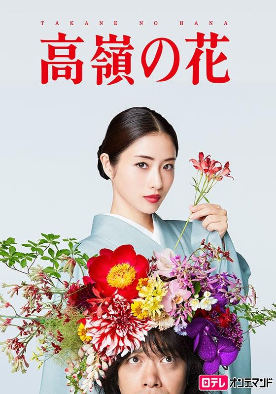 高嶺の花【日テレOD】
