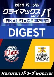 2019/10/10 西武 VS ソフトバンク