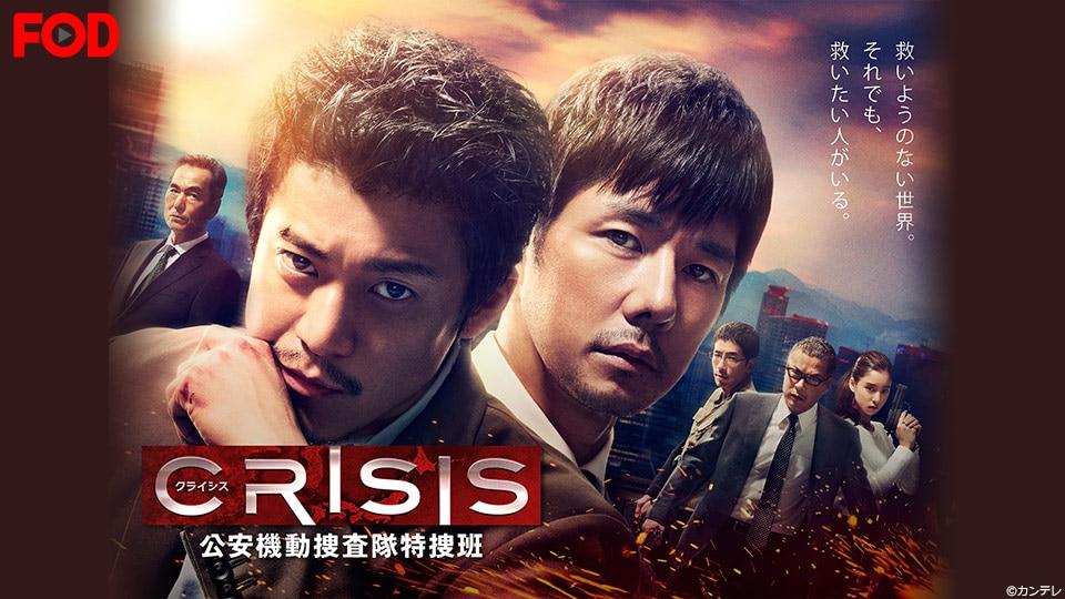 CRISIS 公安機動捜査隊特捜班【FOD】