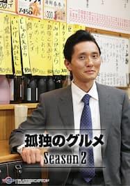孤独のグルメ Season2【テレ東OD】