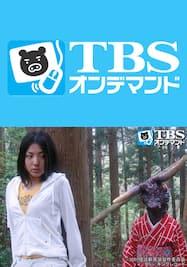 怪談新耳袋~絶叫編~【TBSオンデマンド】