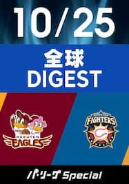 2020/10/25 楽天 VS 日本ハム