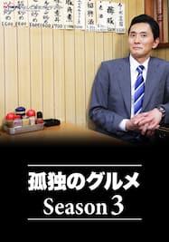 孤独のグルメ Season3【テレ東OD】