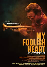 マイ・フーリッシュ・ハート