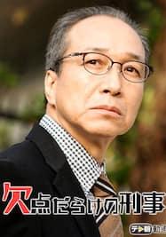 欠点だらけの刑事【テレ朝動画】