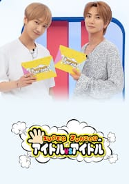 SUPERJUNIORのアイドルVSアイドル